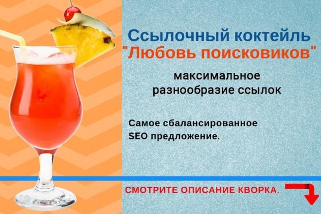Ссылочный SEO-коктейль с разнообразными ссылками на Ваш сайт 1 - kwork.ru