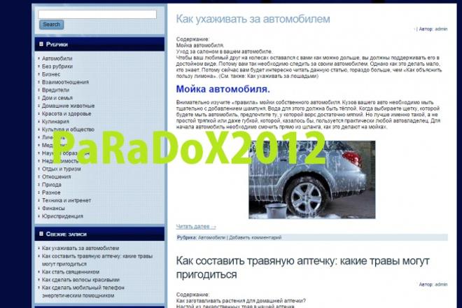 продам Готовый сайт + 1050 статей 1 - kwork.ru
