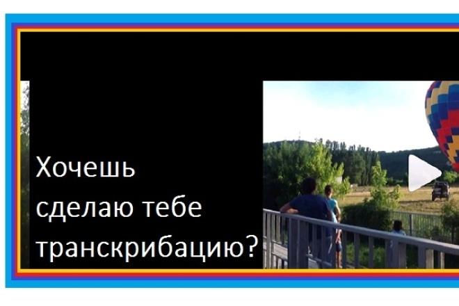 Сделаю транскрибацию 1 - kwork.ru