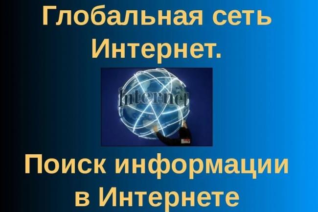 Поиск информации по информационным базам 1 - kwork.ru