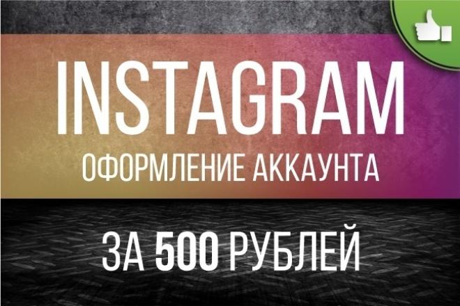 Создам дизайн продающего аккаунта Instagram 1 - kwork.ru