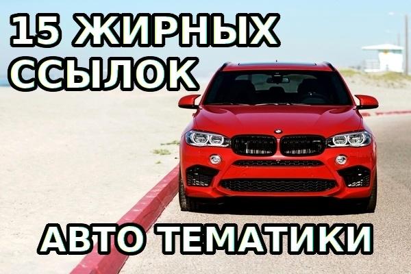 Вручную проставлю 15 вечных ссылок с жирных сайтов авто тематики 1 - kwork.ru