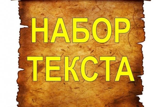 Наберу и отредактирую текст 1 - kwork.ru