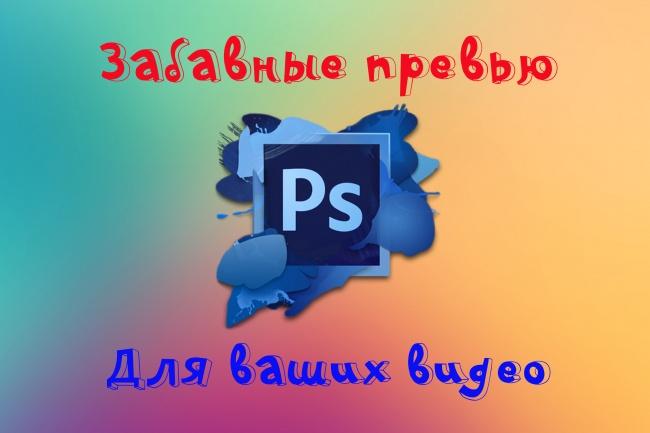 Сделаю вам качественное  превью 1 - kwork.ru