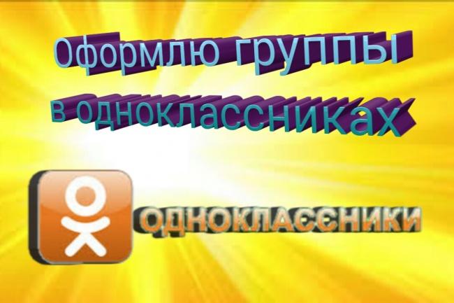 Оформлю группу в одноклассниках 1 - kwork.ru