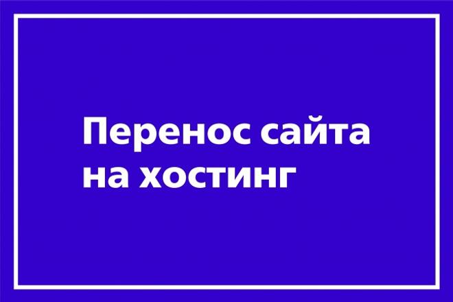 Перенес сайт на хостинг 1 - kwork.ru