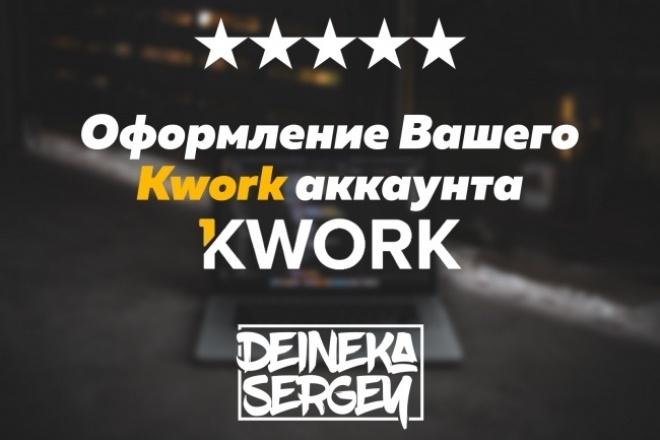 Оформлю Ваш Kwork-аккаунт исполнителяГрафический дизайн<br>Решили работать на Kwork? Я Вам в этом помогу! Я думаю не секрет, что качественная обложка Вашей услуги привлечёт внимание клиентов, поэтому и хочу предложить этот Kwork! В комплект оформления войдёт: - 5 обложек на Ваши услуги; - Обложка для аккаунта исполнителя в Kwork; Почему стоит заказать у меня? - Быстрое выполнение заказа (1 день); - Опыт в сфере дизайна; - Навыки создания эффективных в плане продаж баннеров; - Неограниченное количество правок любого из элементов; В сумме эти два пункта комплекта дают огромное преимущество перед Вашими конкурентами, что позволит максимально вырваться вперёд!<br>
