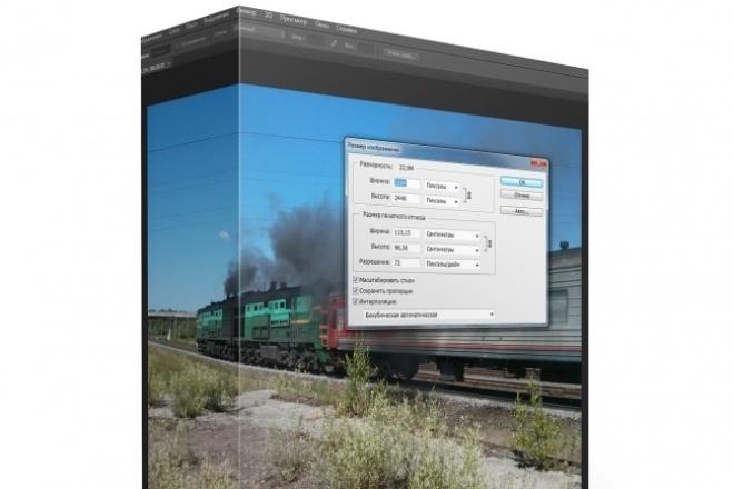 Пакетное изменение размеров фотографийОбработка изображений<br>Пакетное изменение размеров изображений. Например, Вам требуется быстро изменить размер 1000-2000 фото и установить им требуемые ширину и высоту (или определенную высоту/или ширину) - для этих целей можно воспользоваться данным кворком. . .<br>
