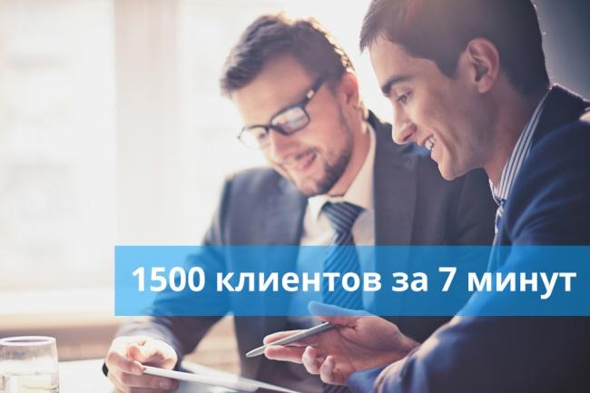 Соберу базу контактов компаний России 1 - kwork.ru