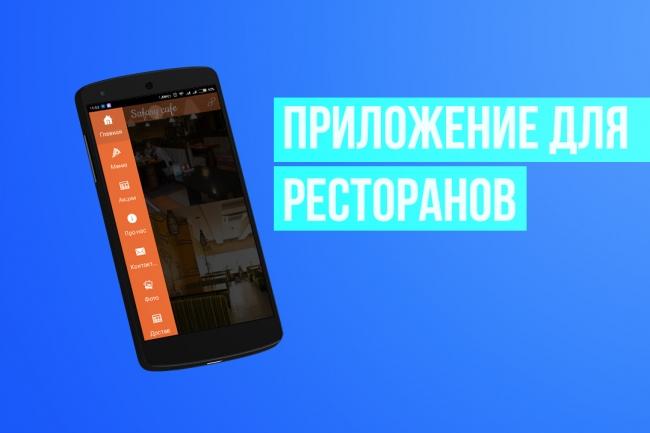 Разработка  мобильных приложений для ресторанов 1 - kwork.ru