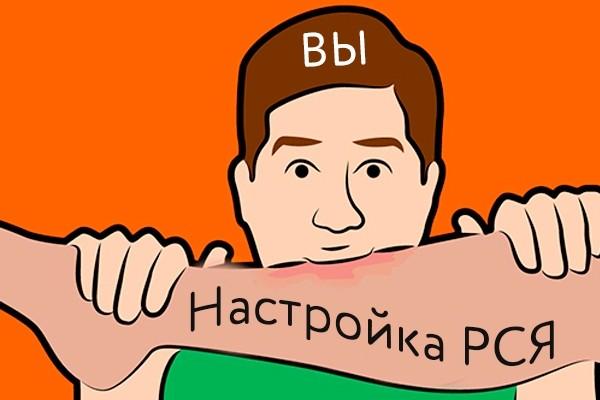 Профессиональная настройка РСЯ на 5 объявлений 1 - kwork.ru