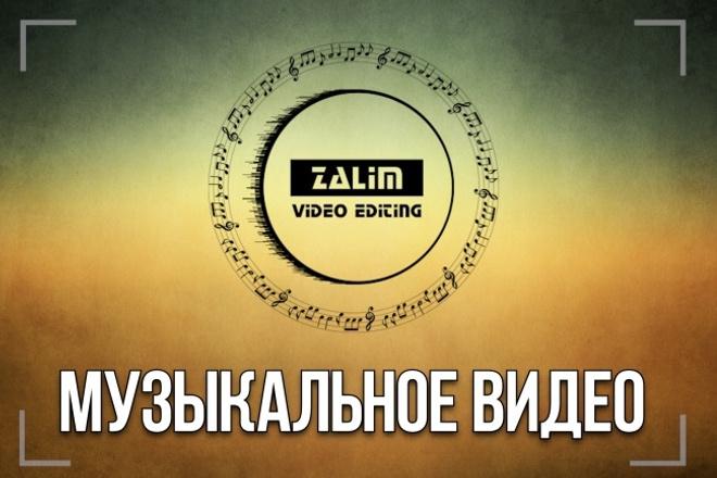 Музыкальное видеоМонтаж и обработка видео<br>Создам музыкальную историю на основе Ваших материалов. Портфолио: http://drive.google.com/drive/folders/0Byne-x2rJ9OkLTdvLWpBMi1JN2c Тематики: - свадебные ролики, - музыкальные клипы, - оригинальные нарезки под музыку. Особенности: - Эмоциональный эффект, - Ритмичность, - Атмосферность, - Клиповый осмысленный монтаж, - Применение визуальных эффектов, - Грейдинг по настроению *** Делаю не быстро, но качественно! ***<br>