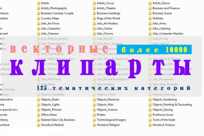 10000 клипартов для дизайнаГотовые шаблоны и картинки<br>Подборка из 10000 отборных векторных клипартов в формате WMF. Все файлы разбиты на 125 тематических категорий. Идеально подойдет для полноценного оформления веб-сайтов и дизайна.<br>