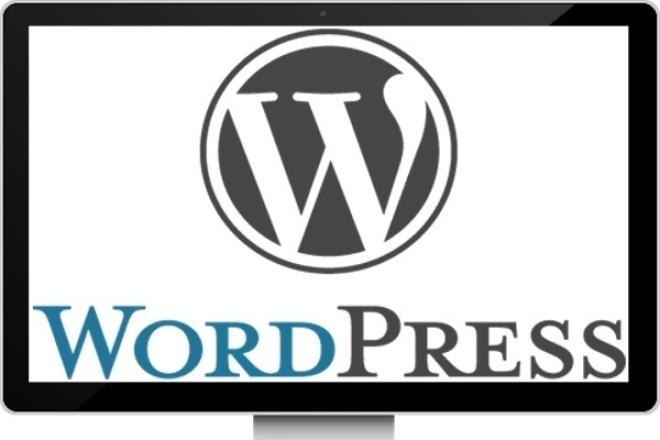 Установлю CMS Wordpress на хостинг, настрою, подготовлю к работеАдминистрирование и настройка<br>Установка на хостинг CMS WordPress и базовая настройка - установка выбранной вами темы и установка необходимых плагинов (для SEO, пагинации, похожих постов и т. д. ).<br>