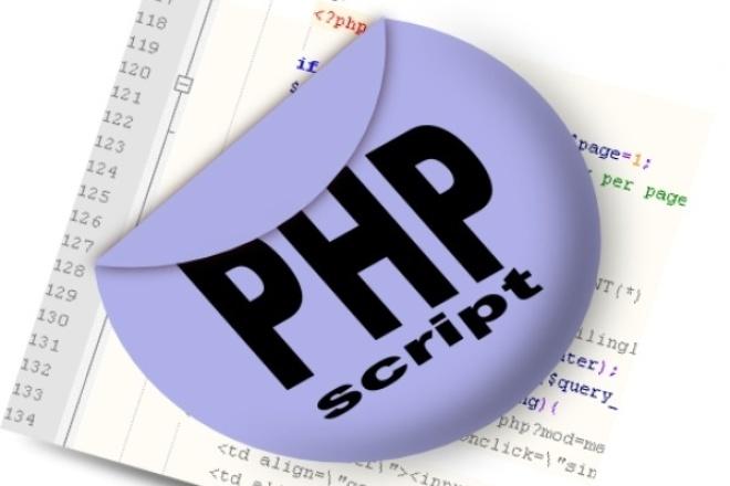 Напишу скрипт phpСкрипты<br>С удовольствием напишу отдельный скрипт с нуля, который реализует определенные задачи - различного рода парсинги, обработка данных, работа с mysql, прочее.<br>