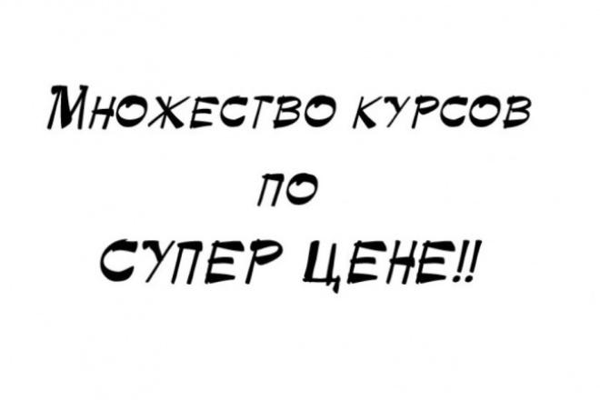 Топовые инфокурсы разной тематики(>600) 1 - kwork.ru