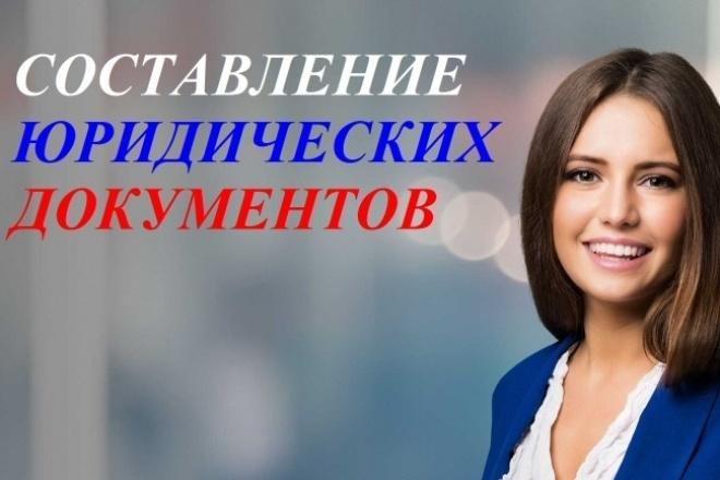 Составление претензии или искового заявления 1 - kwork.ru