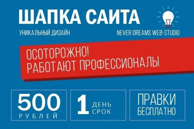 Сделаю стильную шапку для вашего сайта + исходники 1 - kwork.ru