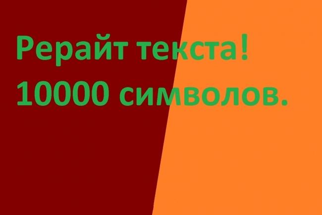 Рерайт текста. Максимально качественно 1 - kwork.ru