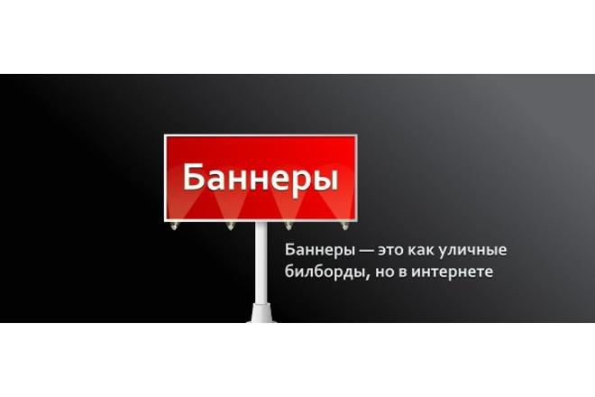 Ваш баннер на сайте. От 4000 просмотров ежедневно 1 - kwork.ru