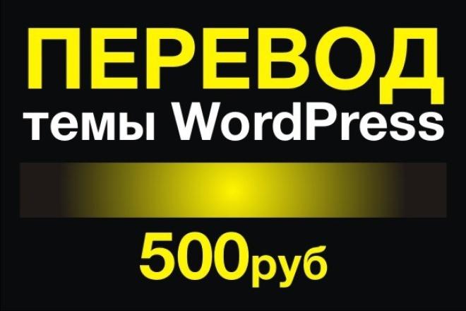 Перевод темы wordpress на русский язык 1 - kwork.ru