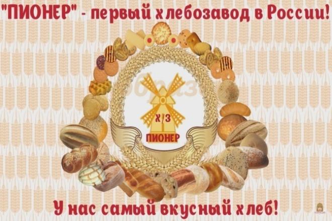 Видеоролик для рекламы хлебобулочной продукции 1 - kwork.ru