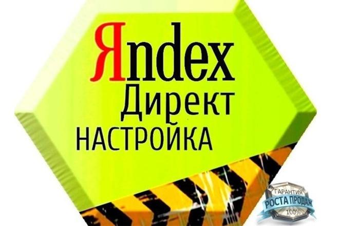 Создание и настройка Яндекс Директ. Поиск, РСЯ 1 - kwork.ru
