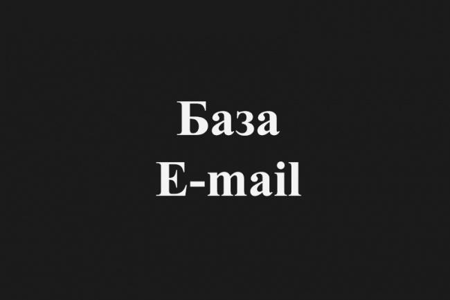 База e-mail адресов - более миллиарда записей, 41 Гб 1 - kwork.ru