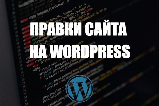 Любое изменение или доработка вашего сайта на wordpressДоработка сайтов<br>Выполню доработки для вашего сайта, при необходимости по ходу работы проконсультирую по вопросам касательно сайта.<br>