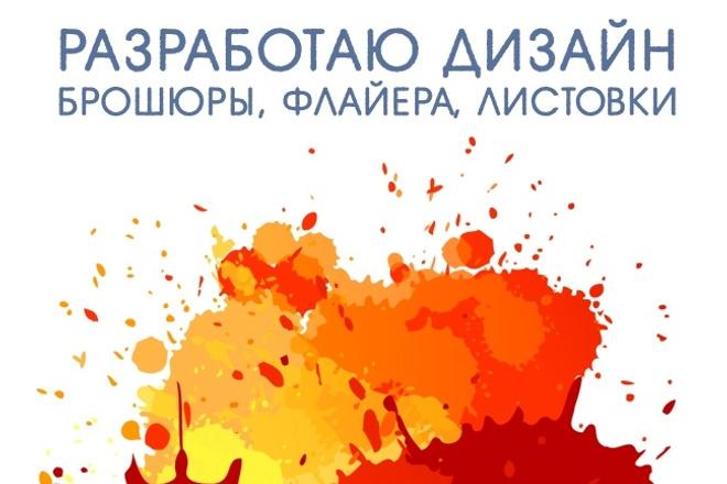 Разработаю дизайн флайера, листовки 1 - kwork.ru