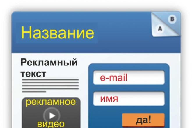 Landing-Page макет 1 - kwork.ru
