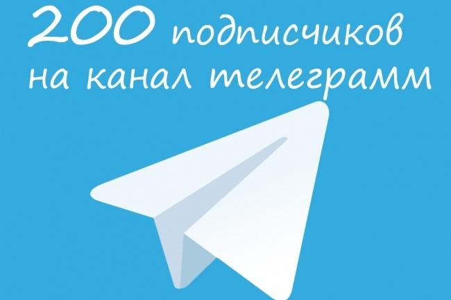 200 подписчиков для телеграммаПродвижение в социальных сетях<br>Добавлю 200 живых участников на канал, группу или чат телеграмм. Подписчики вступают добровольно. Процент отписок минимальный и составляет 2-5%. Просмотры идут на все записи канала. Если контент канала интересен, то подписчик будет активен всегда. Добавлю сверх заказа 25-30 подписчиков.<br>