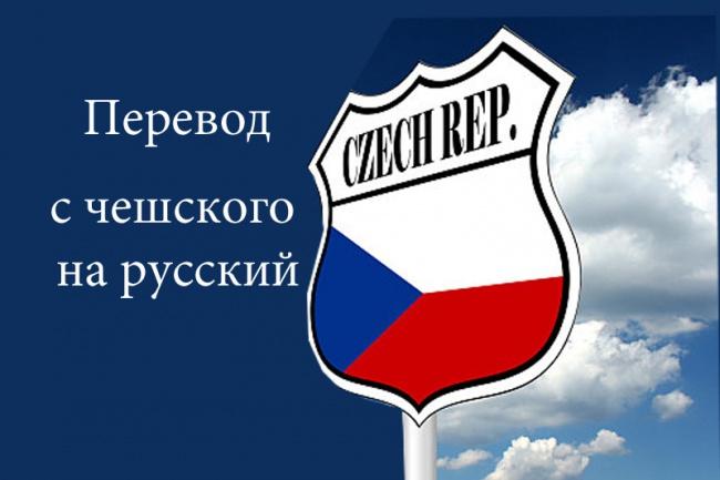 Сделаю перевод с чешского на русский языкПереводы<br>Качественный перевод с чешского языка на русский. Проживаю в Чехии. Постоянно общаюсь с носителями языка.<br>