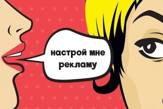 Настройка Яндекс. Директ + РСЯ 1 - kwork.ru
