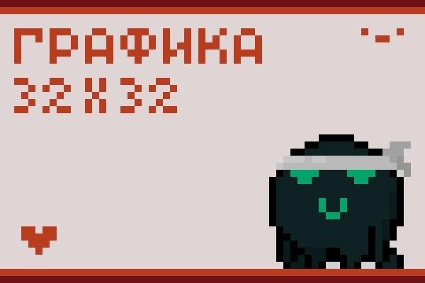 Создам пиксельную графику с анимацией 1 - kwork.ru