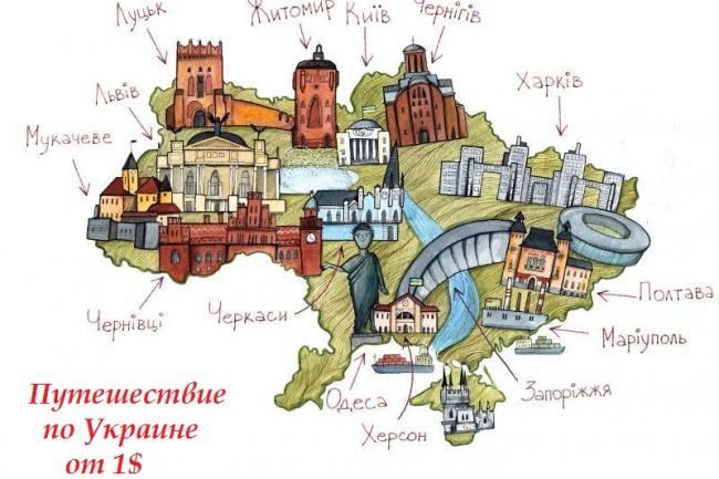 Спланирую путешествие по Украине от 1$/день 1 - kwork.ru
