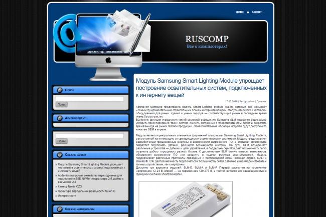 Продам сайт все о комьютерах + 68 статей 1 - kwork.ru