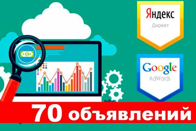 Настрою Яндекс.Директ на 70 объявлений + РСЯ 1 - kwork.ru