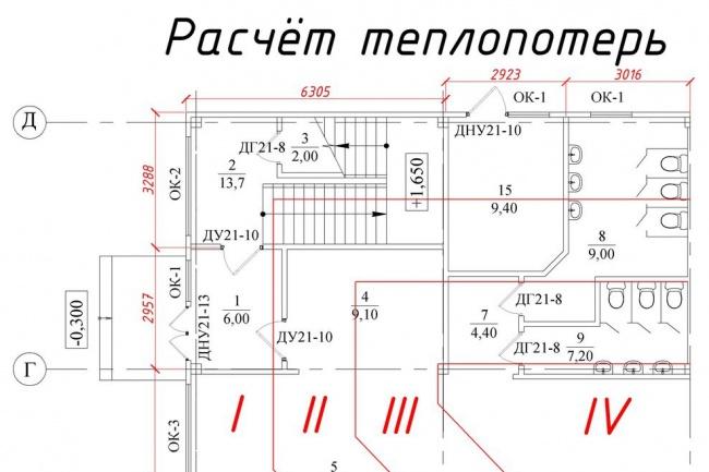 Расчёт теплопотерь коттеджа 1 - kwork.ru