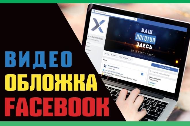 Сделаю видео баннер - шапку для соцсети Facebook с вашим лого 1 - kwork.ru