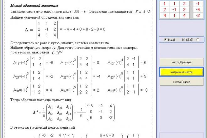 Программа решения слауРепетиторы<br>Программа решения слау тремя методами: по формулам Крамера с помощью обратной матрицы метод Гаусса Для работи достаточно ввести коэффициенты системы Результат: развернутое решение Применение: при изучении при решении при составлении систем<br>