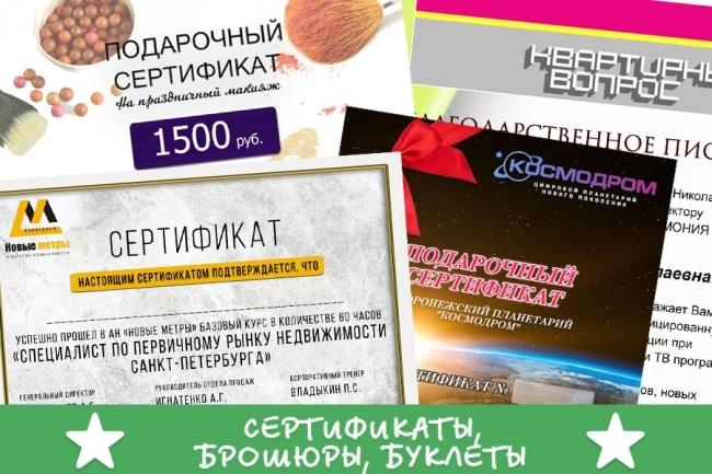 Создам для Вас креативный сертификат 1 - kwork.ru