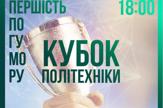Сделаю афишу, макет страницы для журнала или флаер для печати 1 - kwork.ru