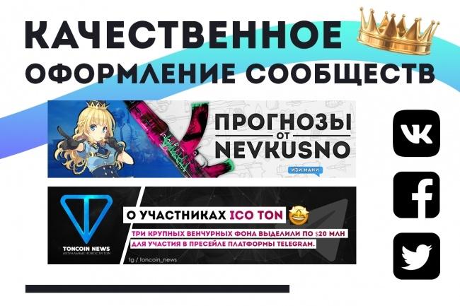 Профессиональное оформление сообществ ВКонтакте 1 - kwork.ru