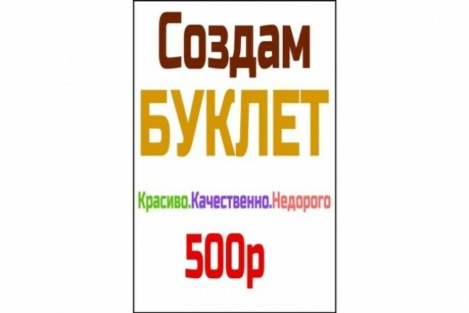 Срочно создам уникальную брошюру, буклет. Всегда укладываюсь в срок 1 - kwork.ru