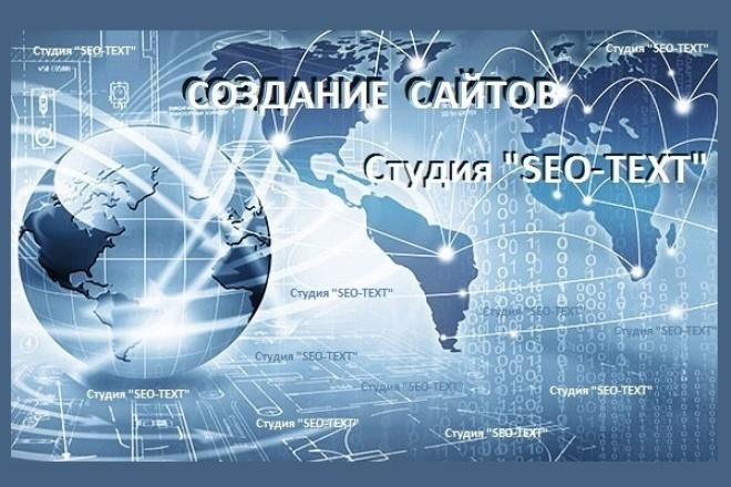 Разработка и создание дизайна сайтов 1 - kwork.ru