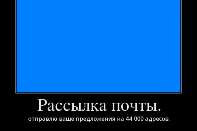 Рассылка писем через свой сайт для рассылки 1 - kwork.ru