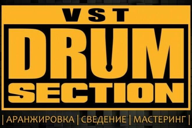 Редактирование аудио-дорожек , Запись барабанов и других муз. инст 1 - kwork.ru