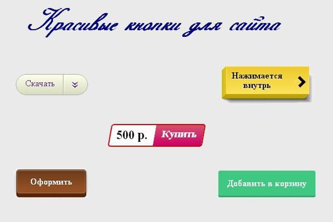 Сделаю красивые кнопки для сайта. html+ CSS - быстро и надежно 1 - kwork.ru