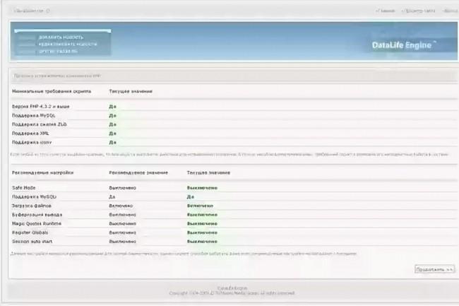 Установка DataLife Engine DLE на хостинг 1 - kwork.ru
